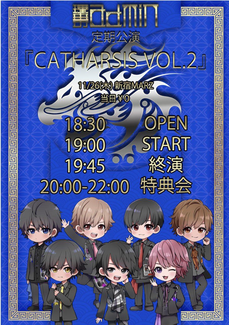 理由のadmin無銭定期公演『Catharsis Vol.2』