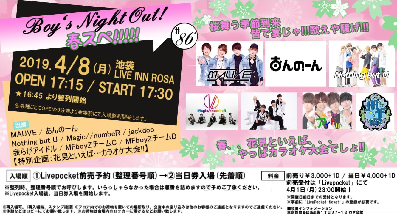 Boy's Night Out!#86~春スペ!!!!!~