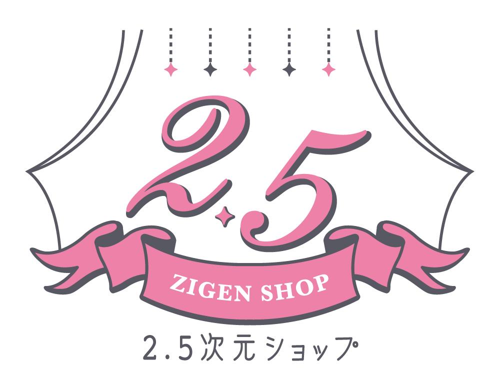 4月23日(金)2.5次元ショップ 池袋店事前入店申込(抽選)