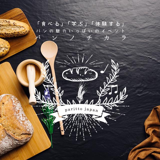 「食べる」「学ぶ」「体験する」パンのイベント『パンノチカラ』