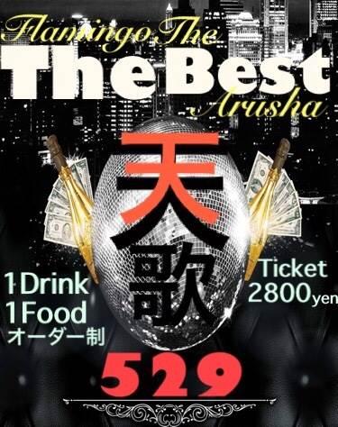 THE BEST・天