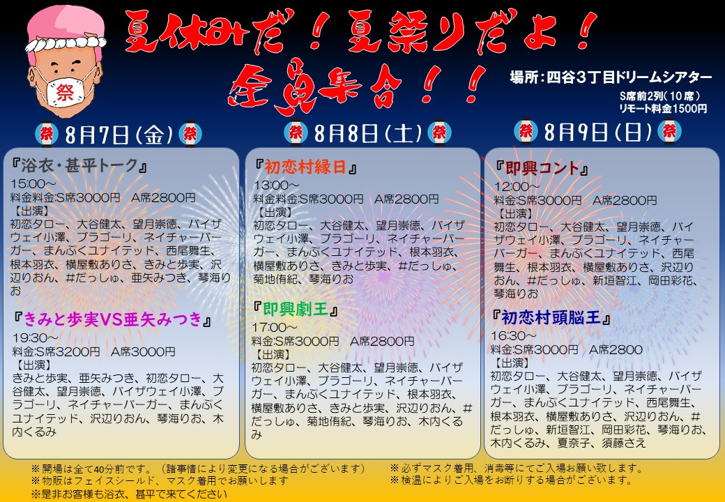 【劇場】夏休みだ!夏祭りだよ!全員集合!!8月8日13:00〜初恋村縁日
