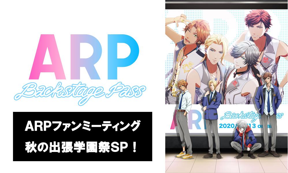 「ARP Backstage Pass」Blu-ray&DVD発売記念イベント