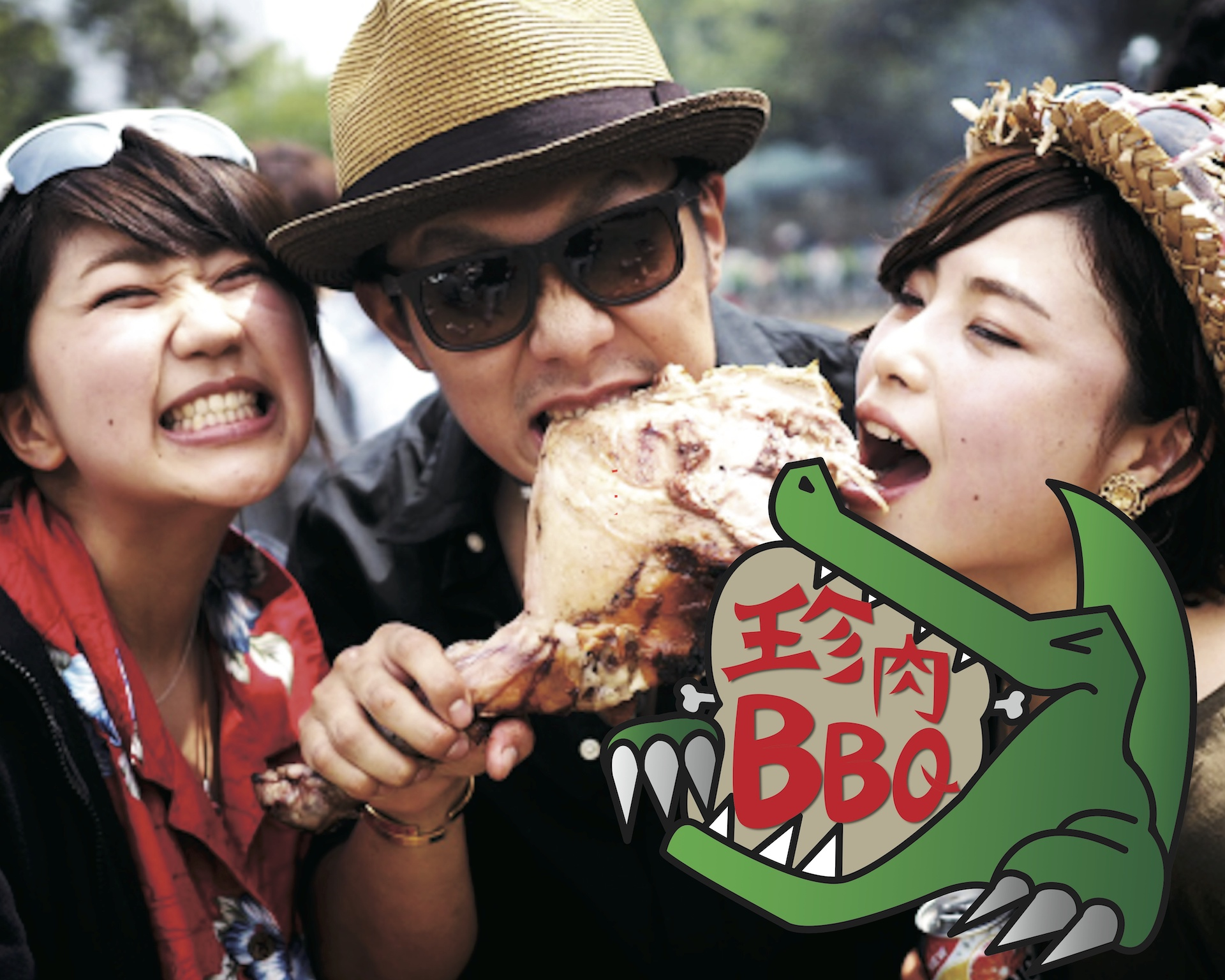 珍肉BBQ 東京 【秋の珍肉祭り】