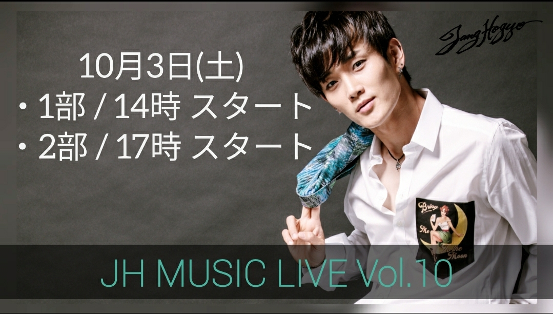 JH MUSIC LIVE Vol.10 【New Song Release】