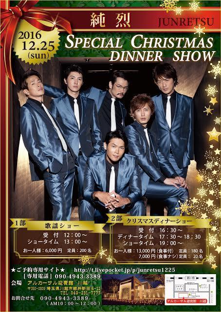 純烈スペシャルクリスマスディナーショー