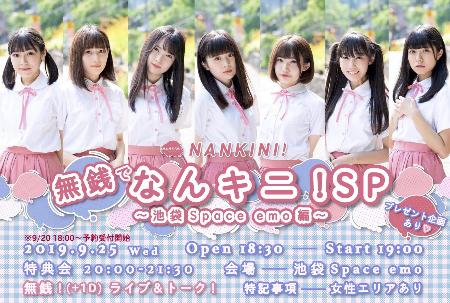 9/25(水) 無銭でなんキニ!SP 〜池袋Space emo編〜