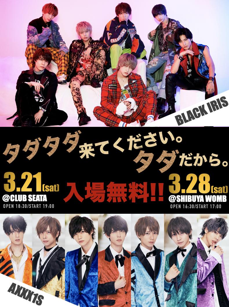 AXXX1S × BLACK IRIS 合同イベント FREE LIVE 〜タダタダ来てください。タダだから〜