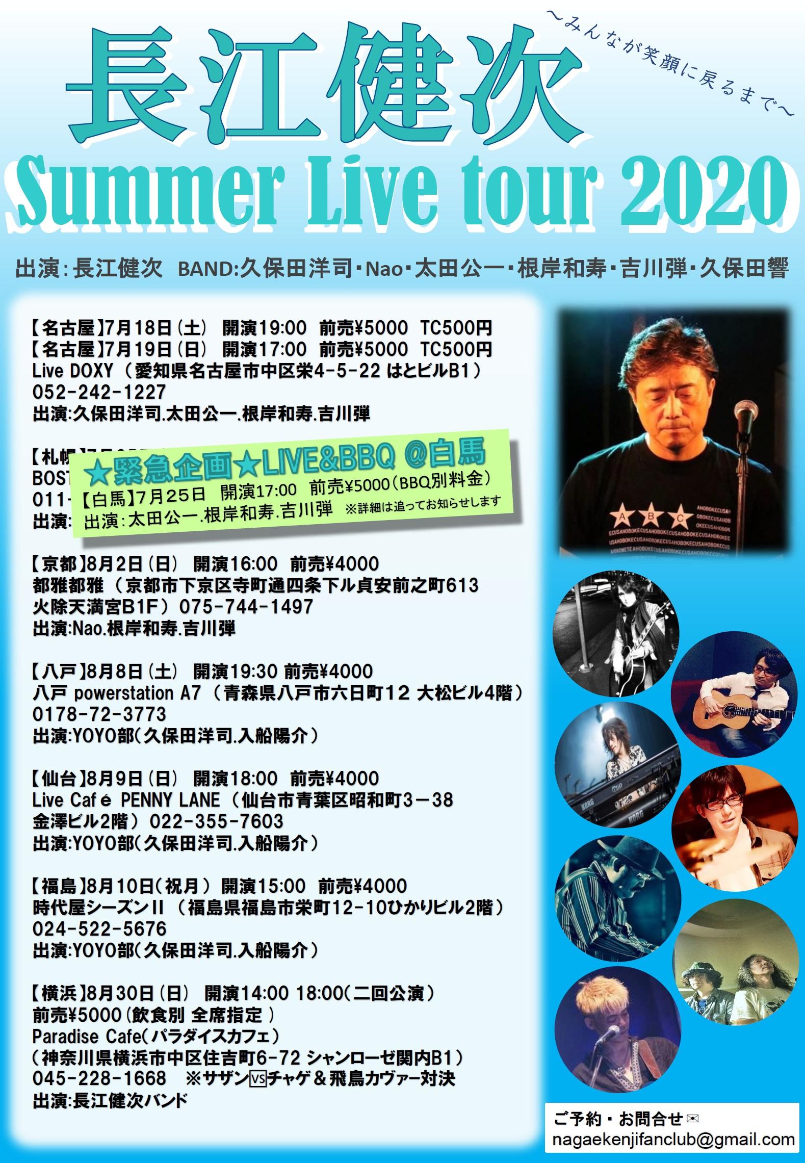 長江健次 Summer&Autumn Live tour 2020