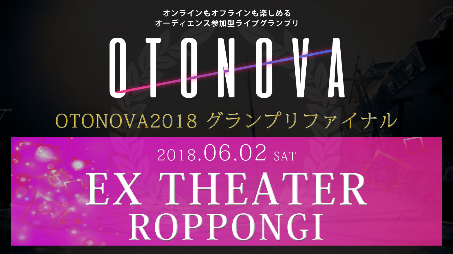 OTONOVA2018「グランプリファイナル」
