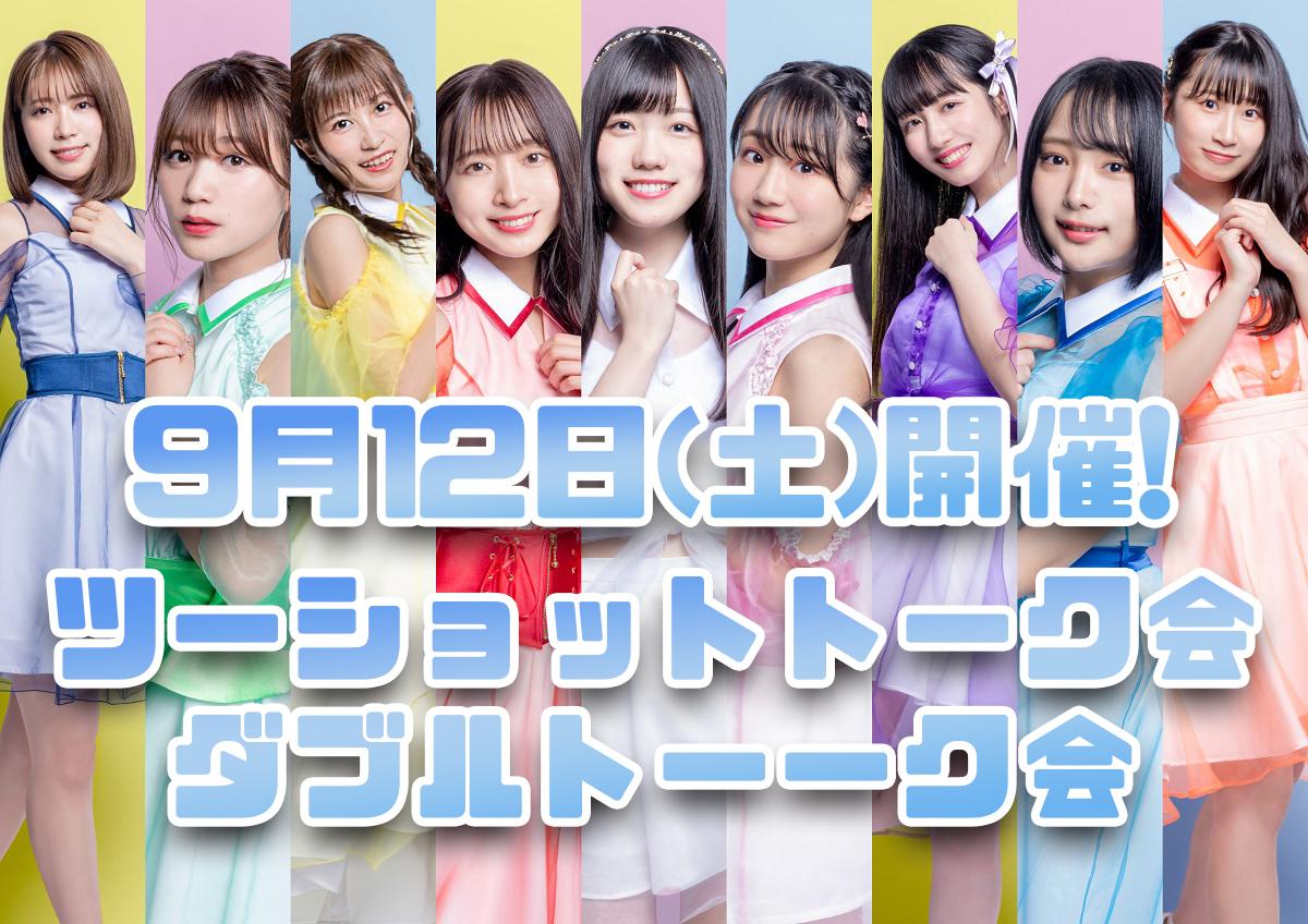 9/12(土)SUPER☆GiRLS「ツーショットトーク会」&「ダブルトーーク会」