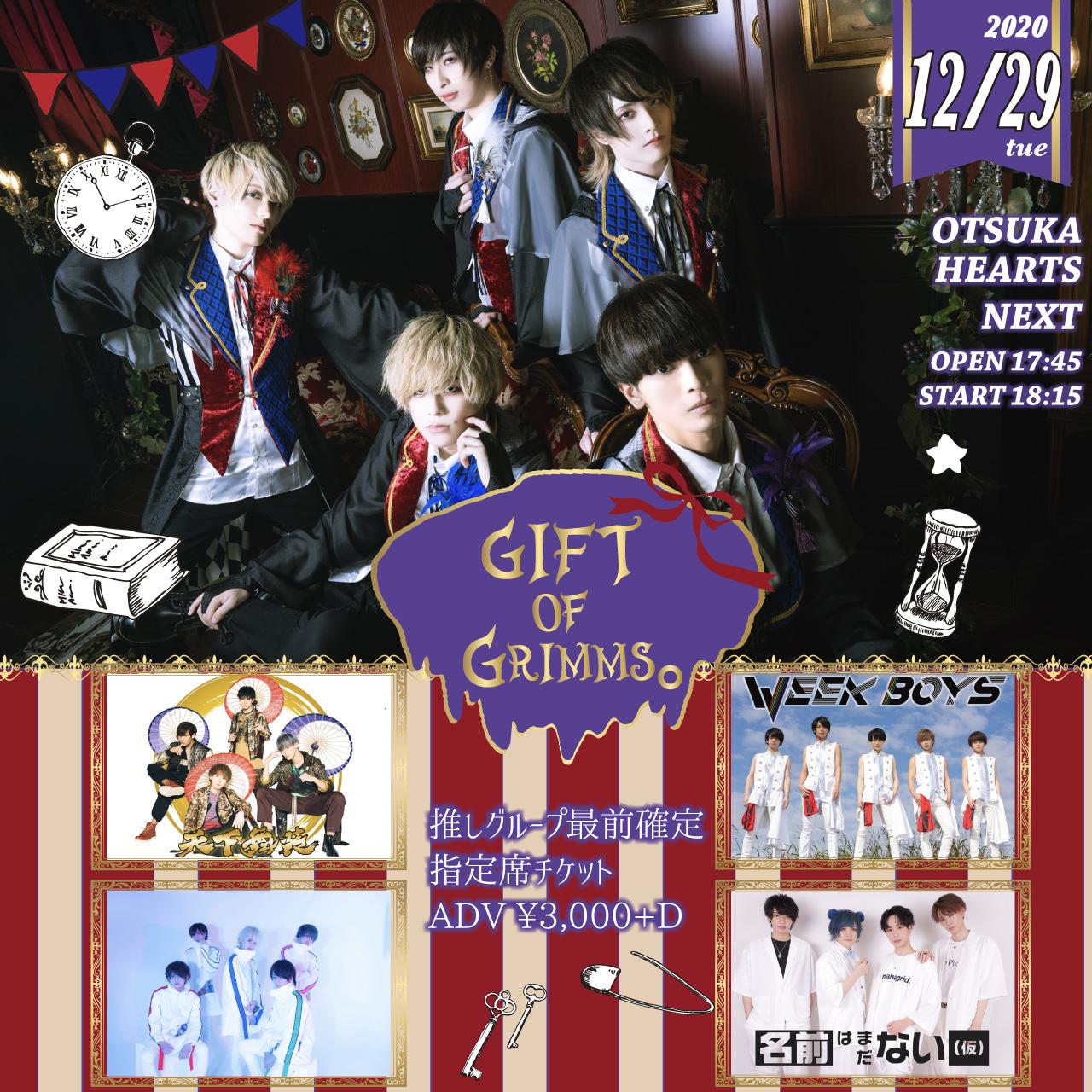 嘘吐Grimms。presents『Gift of Grimms。』
