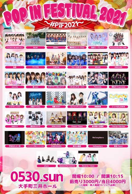 5/30(日) POP IN FESTIVAL 2021 ~ #PIF2021 ~