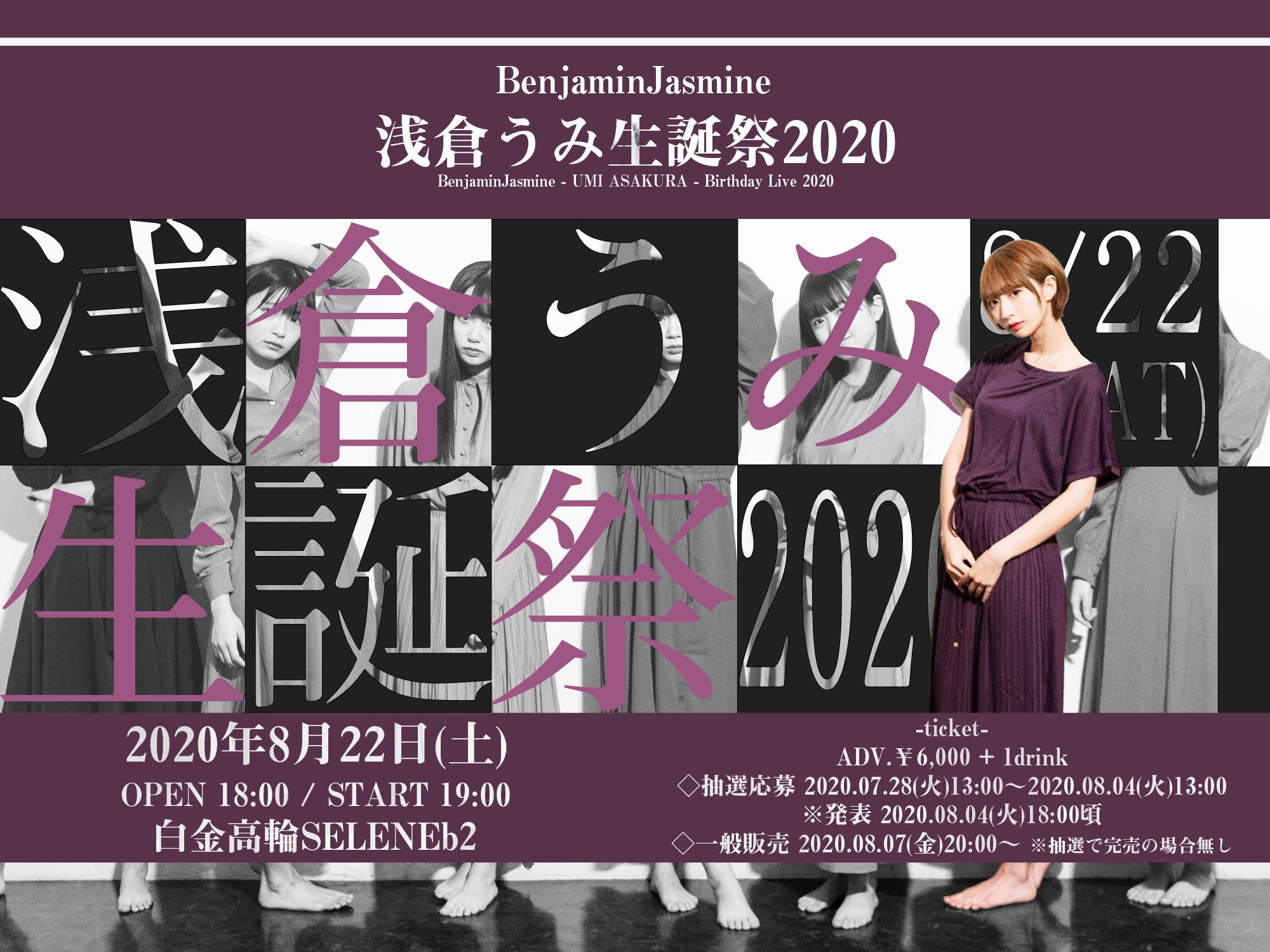 8月22日(土)『BenaminJamsine 浅倉うみ生誕祭2020』