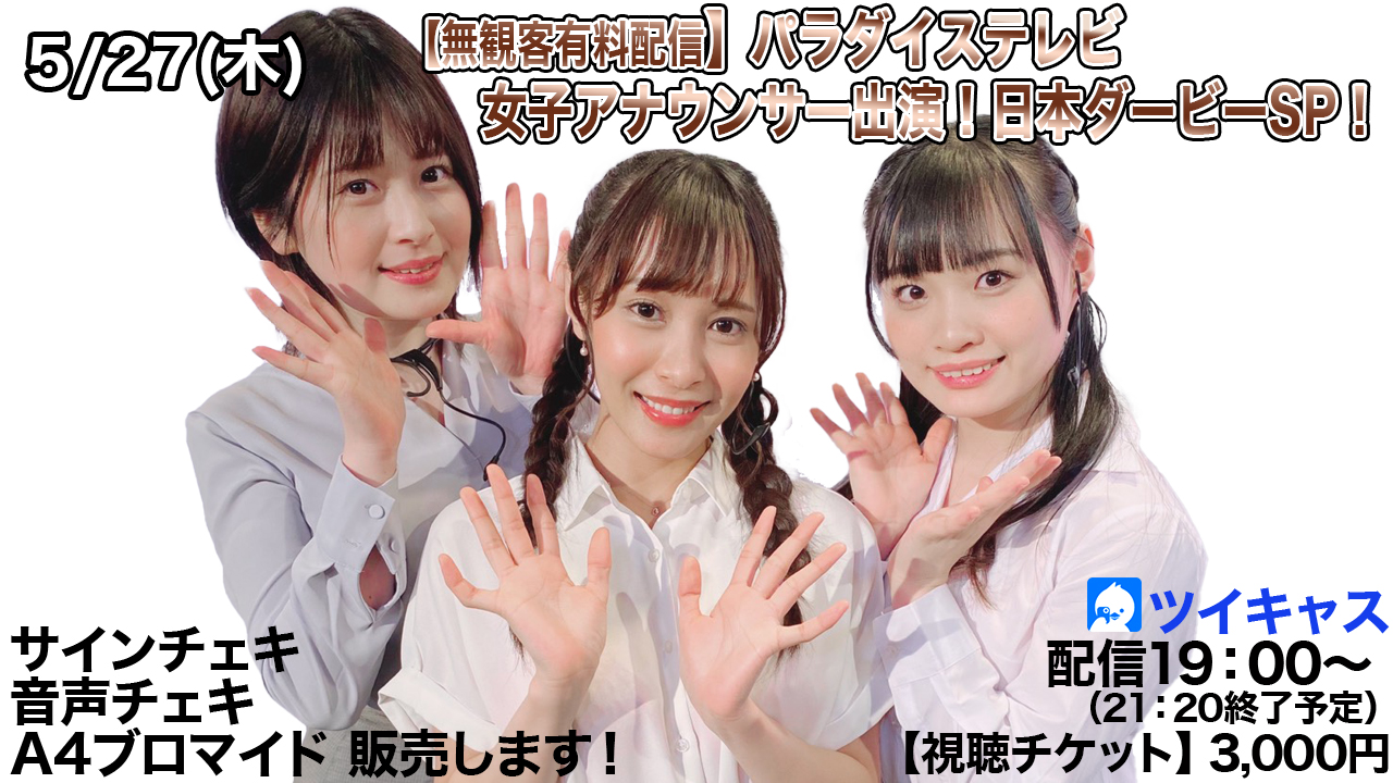 【無観客有料配信】パラダイステレビ女子アナウンサー出演!日本ダービーSP!