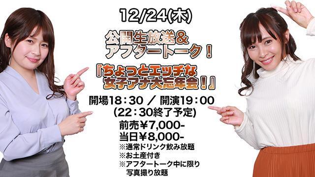 公開生放送&アフタートーク!『ちょっとエッチな女子アナ大忘年会!』