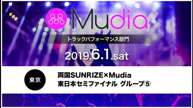 Mudia(トラック・パフォーマンス部門)「東日本セミファイナル グループ⑤」