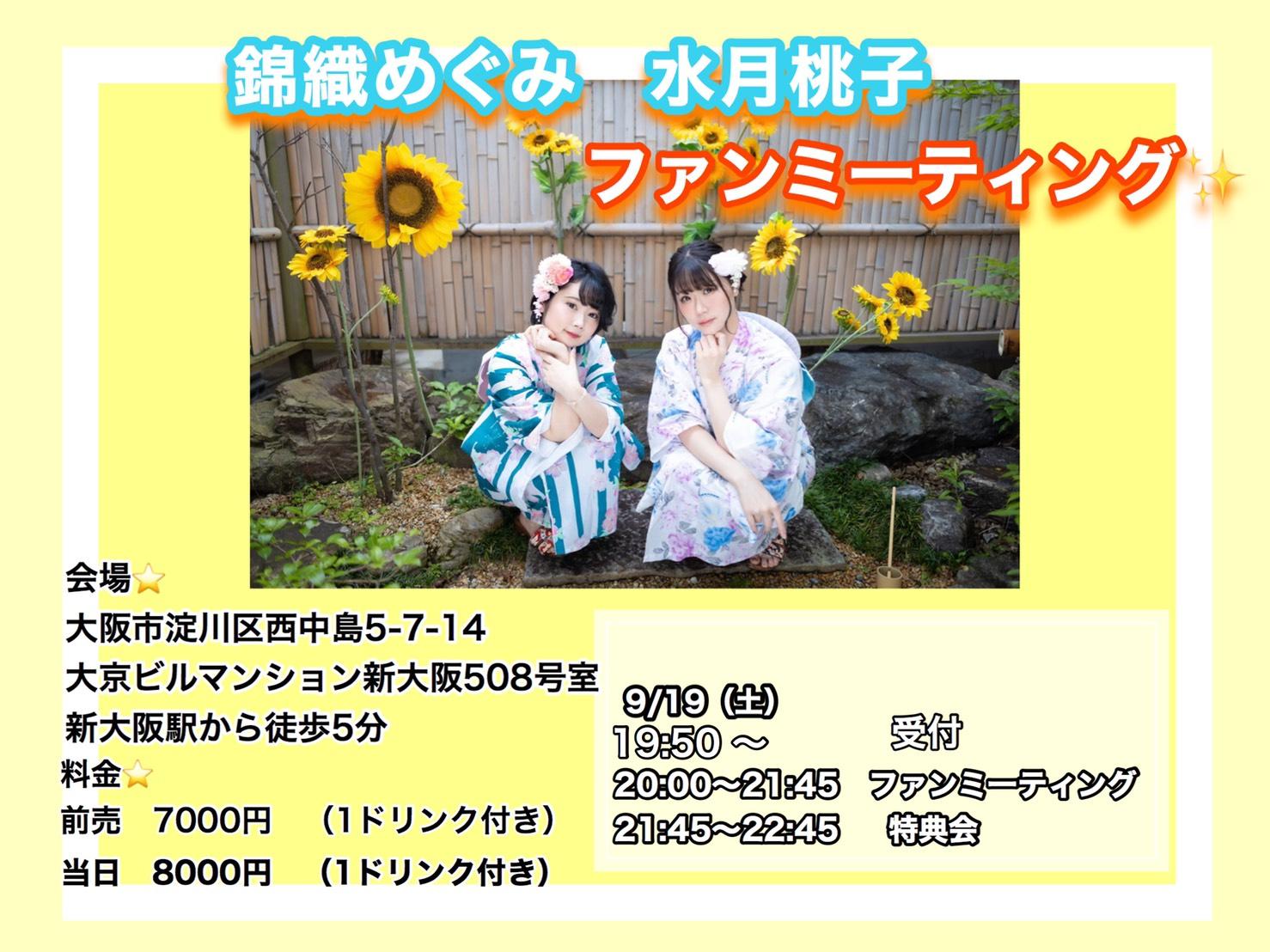 水月桃子 錦織めぐみ 大阪合同ファンミーティング(水月桃子専用予約フォーム)