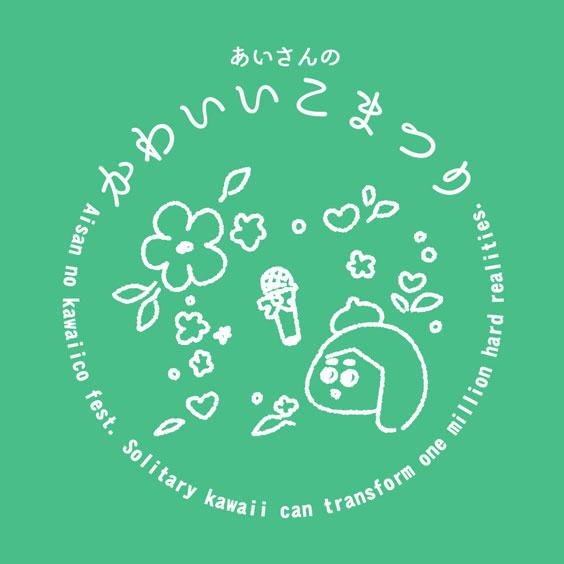 藍主催ライブイベント『あいさんのかわいいこまつり Vol.3~初夏のかわいいこたち~』