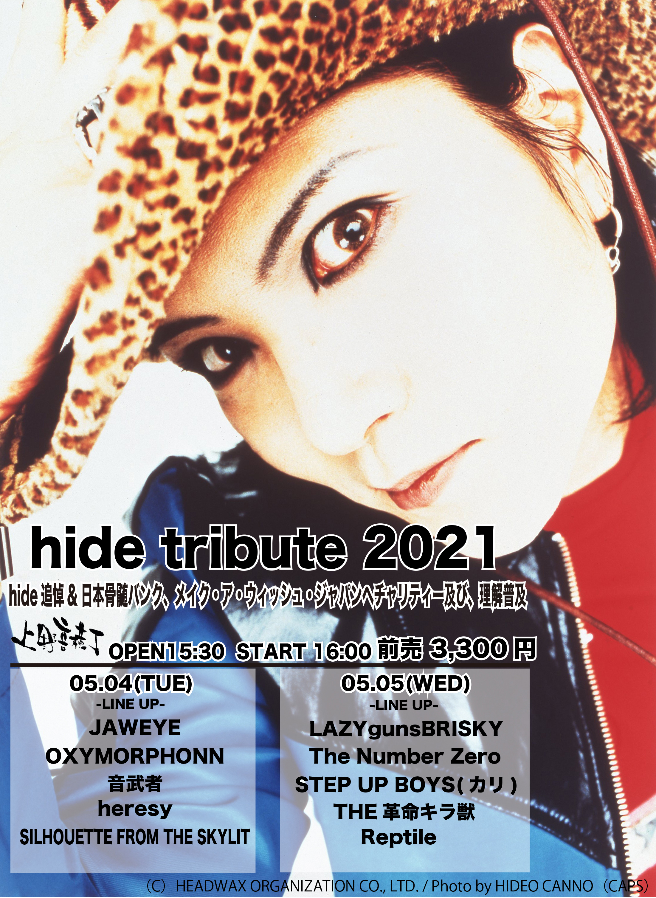 "hide Presents Our Pink Spider 2021 hide tribute 2021 ""hide追悼&日本骨髄バンク、メイク・ア・ウィッシュ・ジャパンへチャリティー及び、理解普及"""