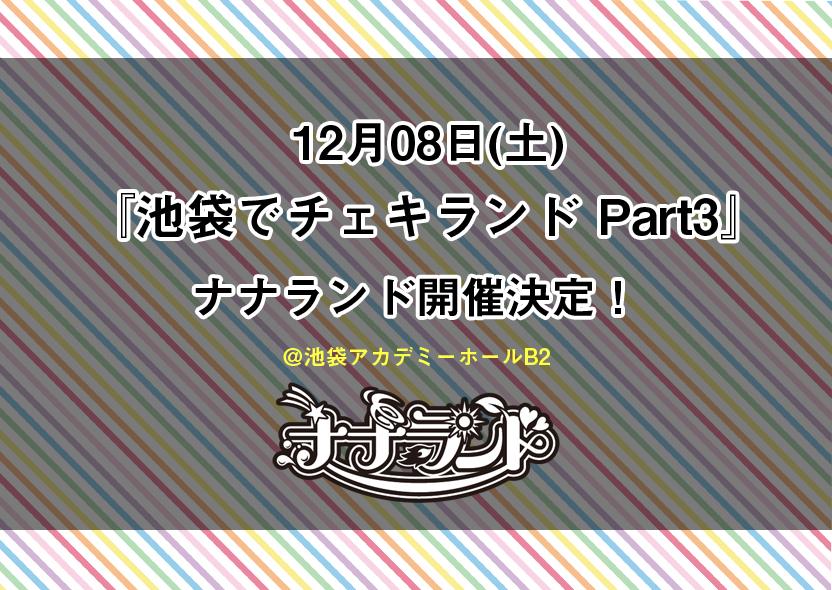 12月08日(土)『池袋でチェキランド Part3』【第2部A】