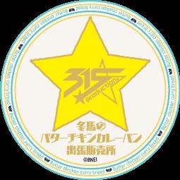 【TOP】<大阪>冬馬のバターチキンカレーパン出張販売所 inMフェス