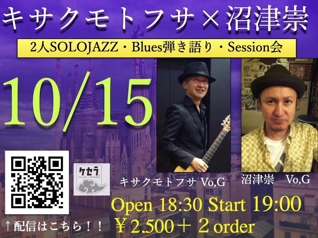 10/15  キサクモトフサ×沼津崇  2人SOLOジャズ・Blues弾き語り・セッション会(19時開始になりました)