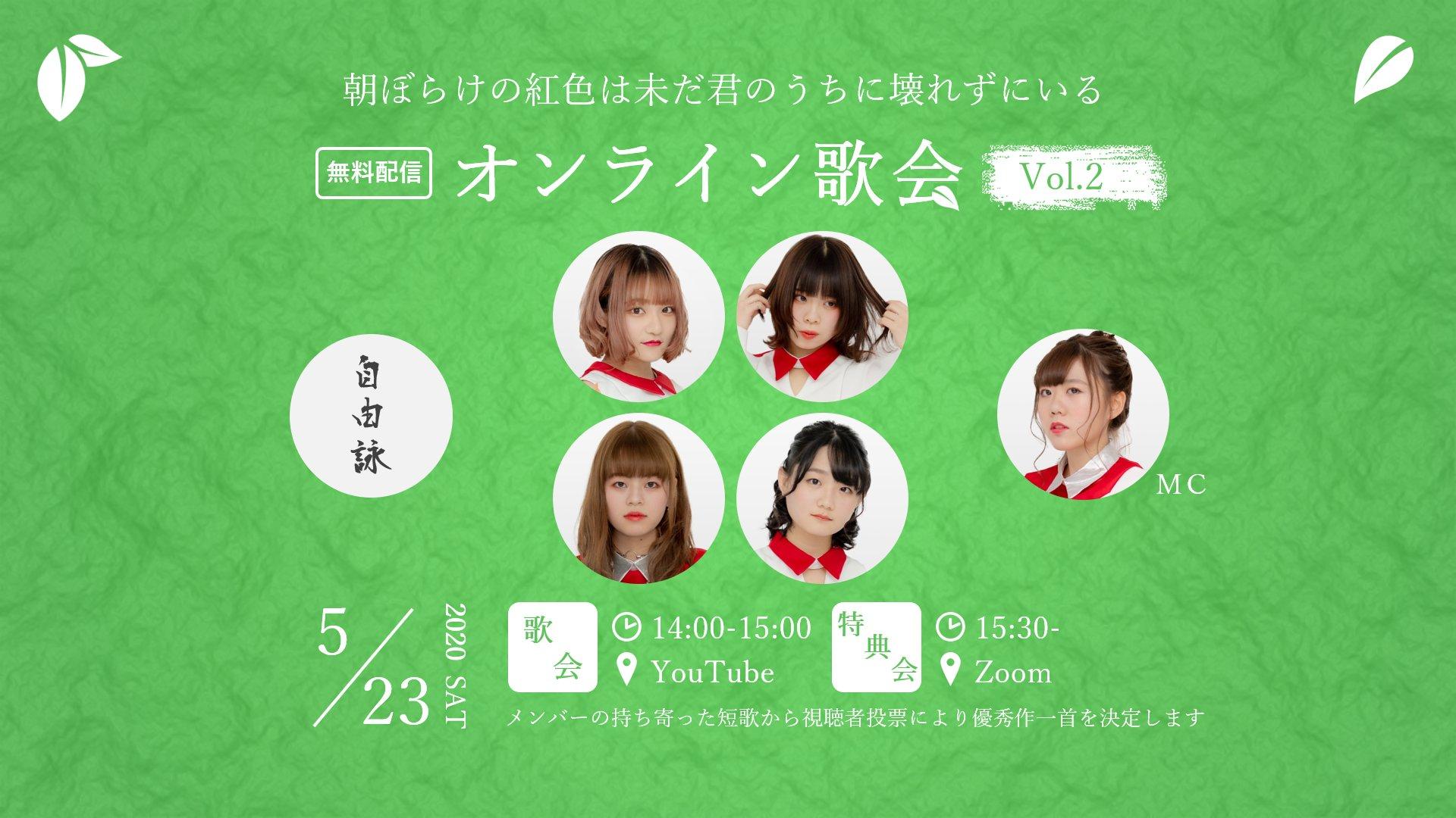 5/23(土)アサキミ主催『オンライン歌会』vol.2【オンライン特典会】