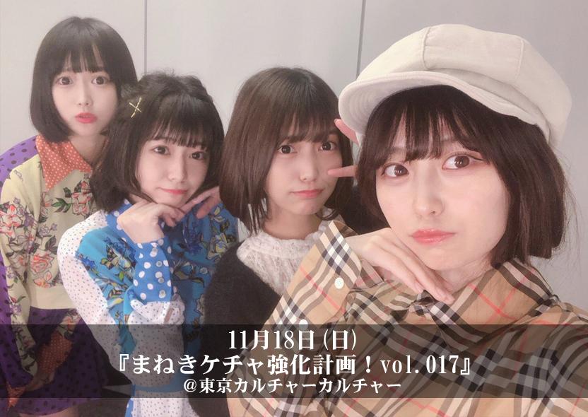 11月18日(日) 『まねきケチャ強化計画!vol.17』