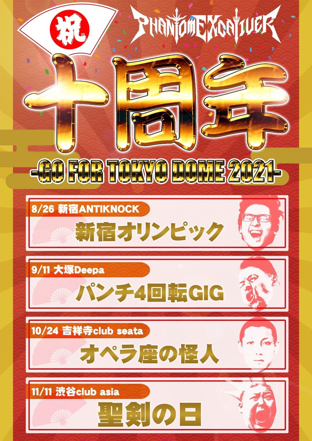 Phantom Excaliver 10周年 GO FOR  TOKYO DOME 2021 パンチ4回転 GIG 1部