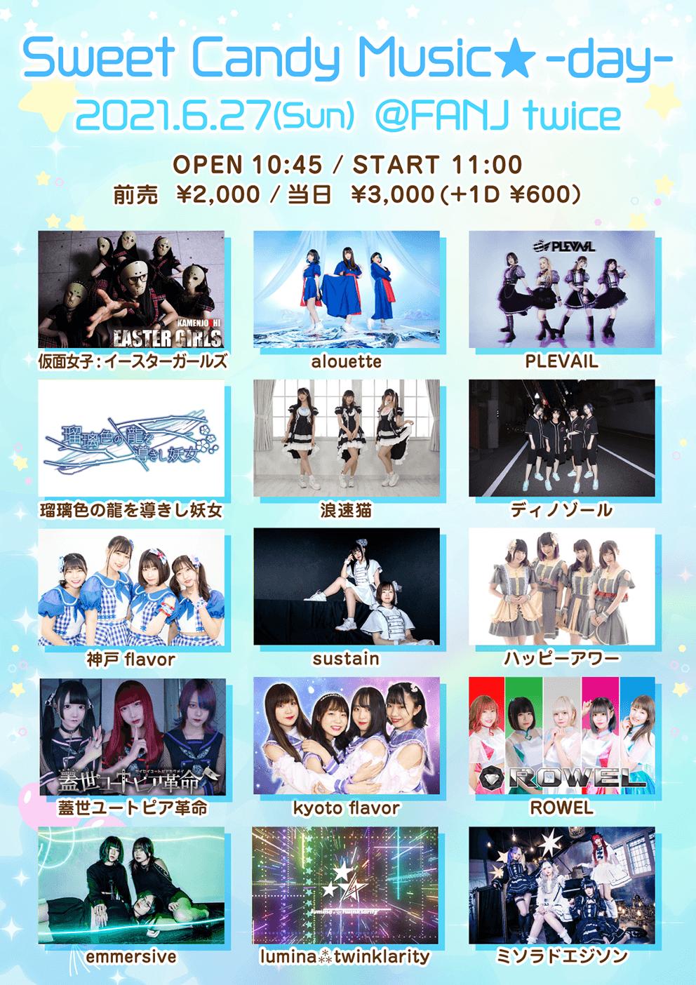 6/27(日) Sweet Candy Music★