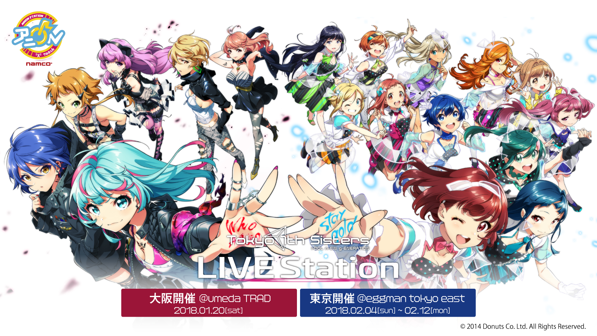 Tokyo 7th シスターズ LIVE STATION present by.アニON