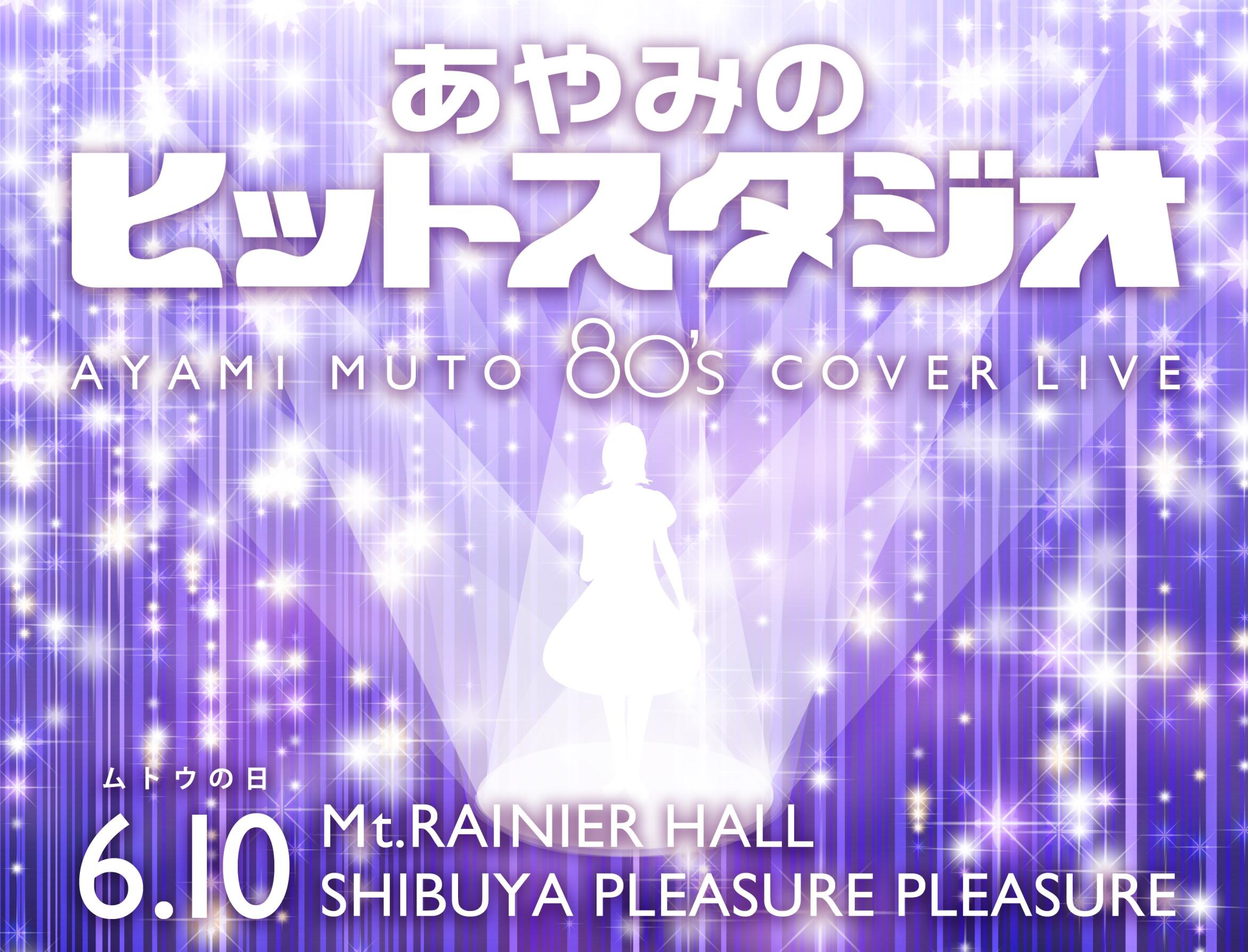武藤彩未 80's cover Live 〜あやみのヒットスタジオ〜