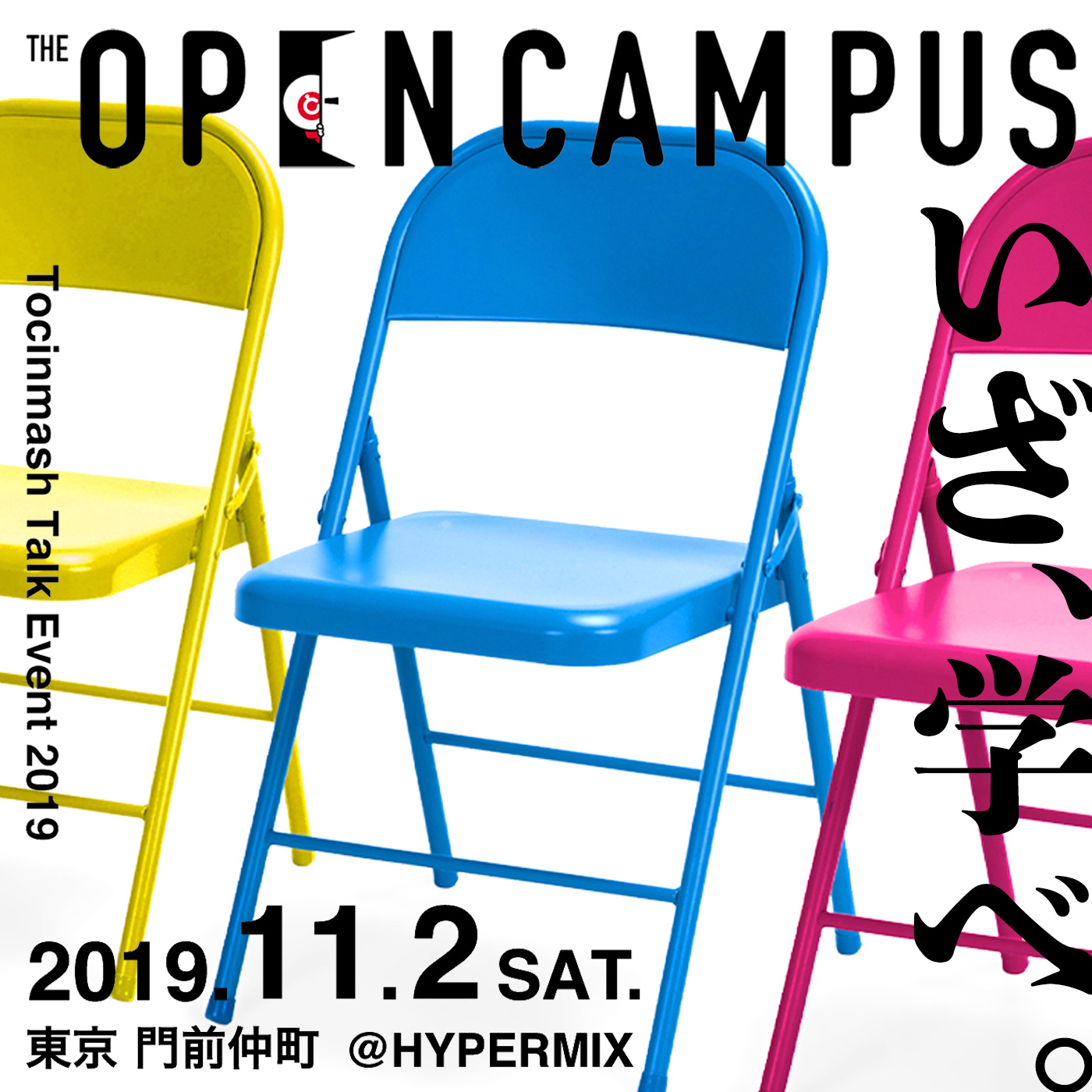 Tocinmash Talk Event 2019 『THE OPEN CAMPUS』