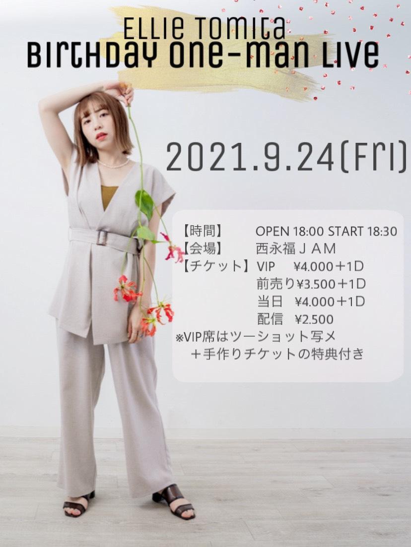 冨田エリィ 1st ONEMAN LIVE