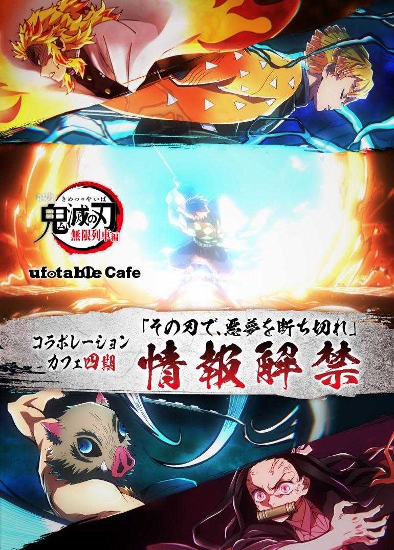 【名古屋】ufotableCafeNAGOYA 7/23(金) 劇場版「鬼滅の刃」 無限列車編コラボレーションカフェ