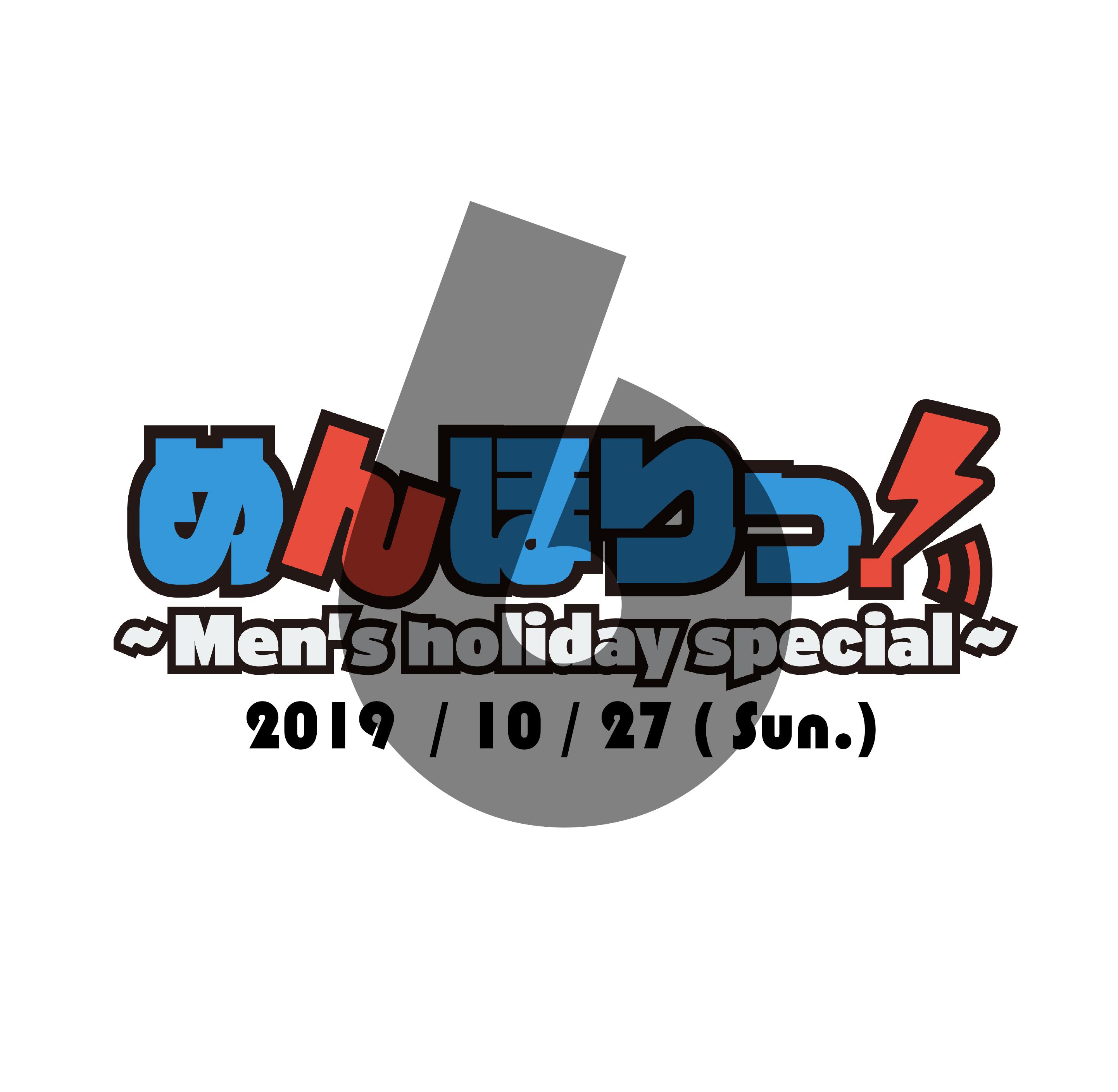 めんほりっ!vol.6