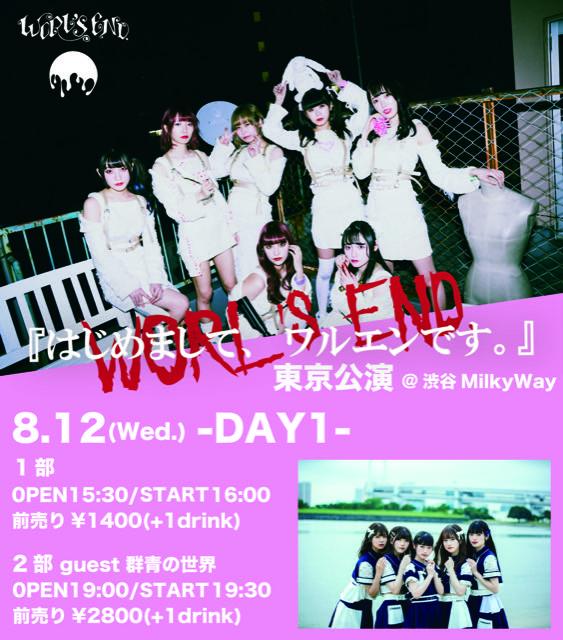 はじめまして、ワルエンです。東京公演-DAY1-2部