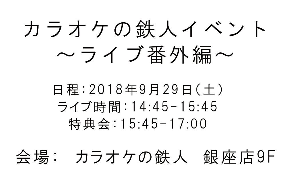 カラオケの鉄人イベント~ライブ番外編~