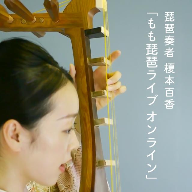 琵琶奏者 榎本百香「もも琵琶ライブ オンライン」第2回『那須与一』話(アーカイブ視聴7日間付)