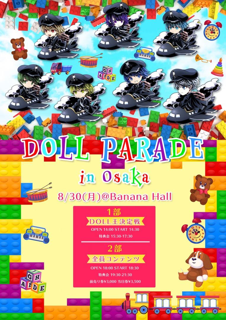 DOLL PARADE in 大阪【1部】