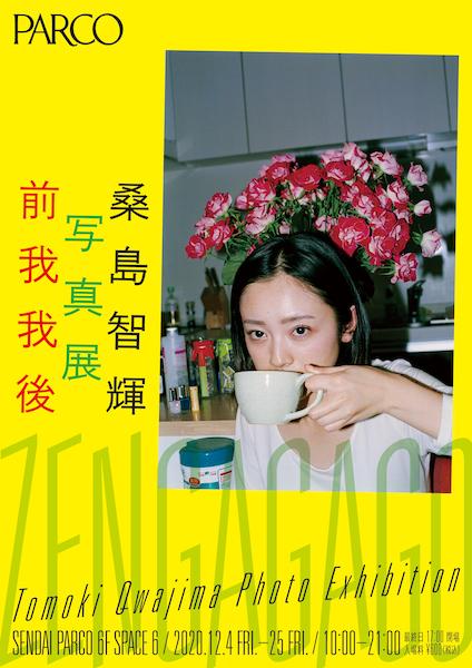 【仙台パルコ】桑島智輝 写真展 「前我我後」 入場チケット 12/6(日)