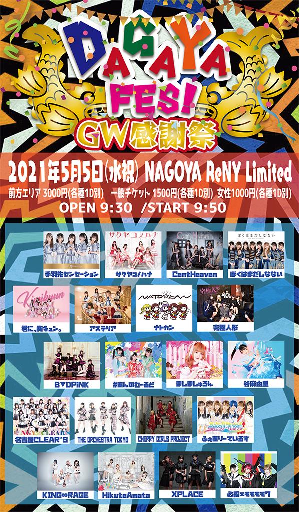 (当日決済)5月5日 DAGAYA FES 〜GW 感謝祭〜