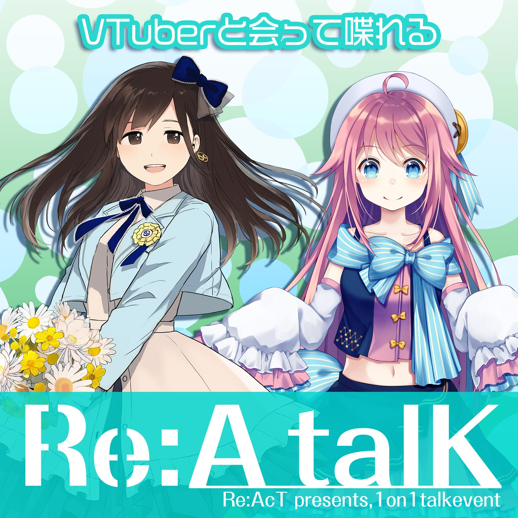Re:A talK vol.3