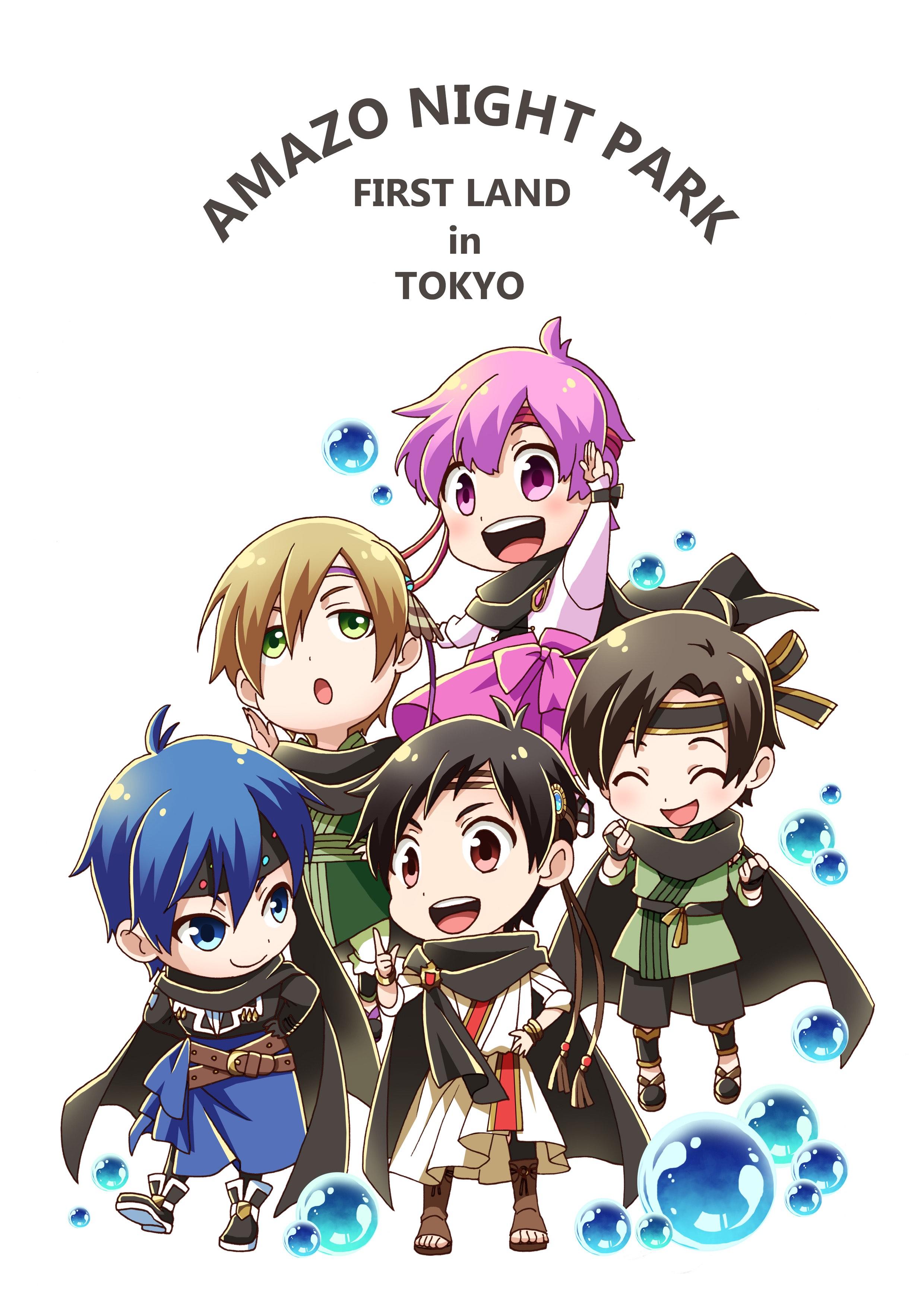 AMAZO NIGHT PARK ~1st Land in TOKYO~