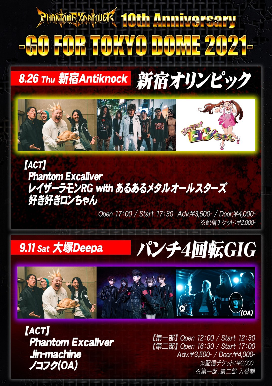 「Phantom Excaliver 10周年 GO FOR TOKYO DOME 2021」 -新宿オリンピック-