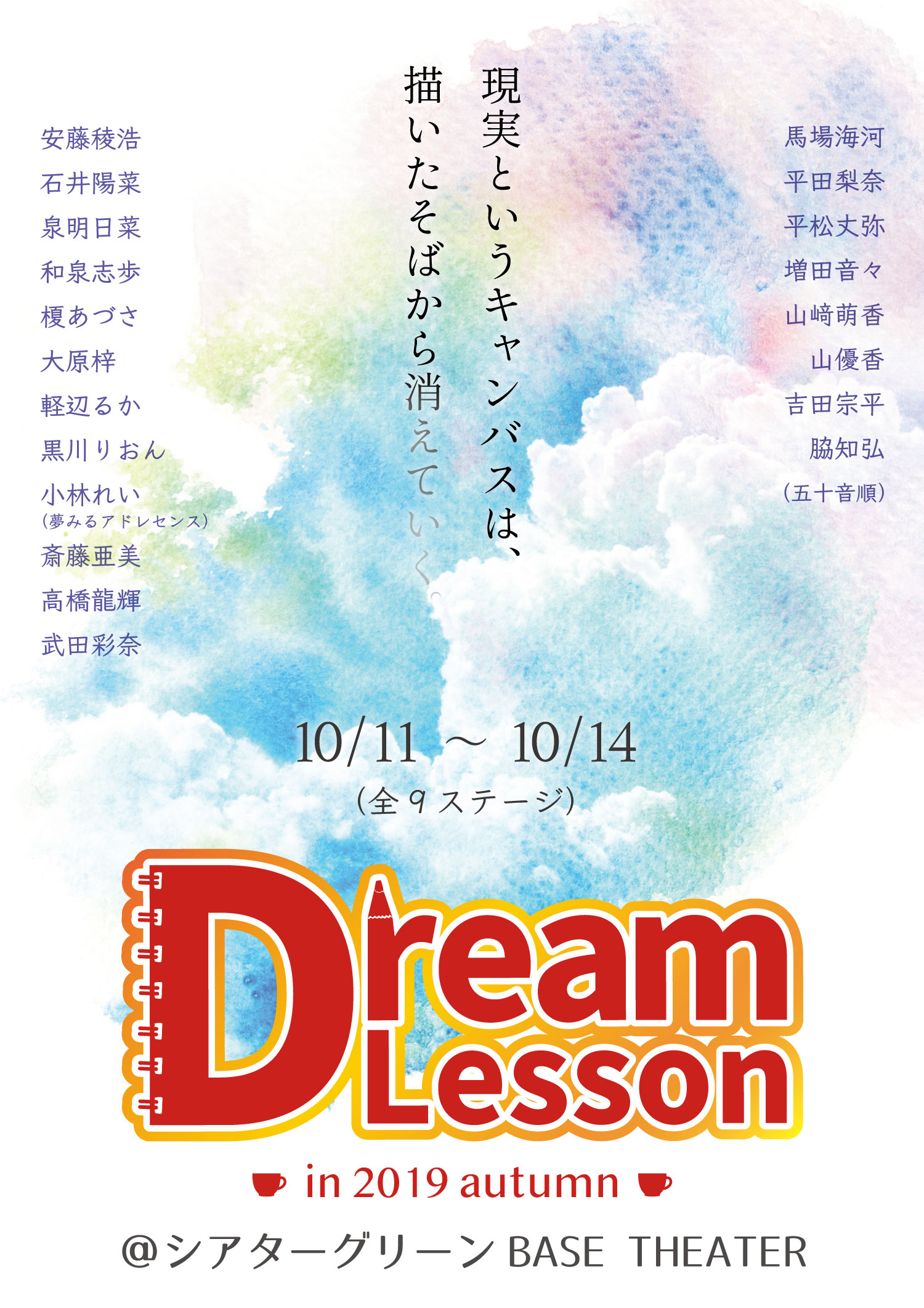 【10月13日 19時】公演 Dream Lesson in2019 autumn