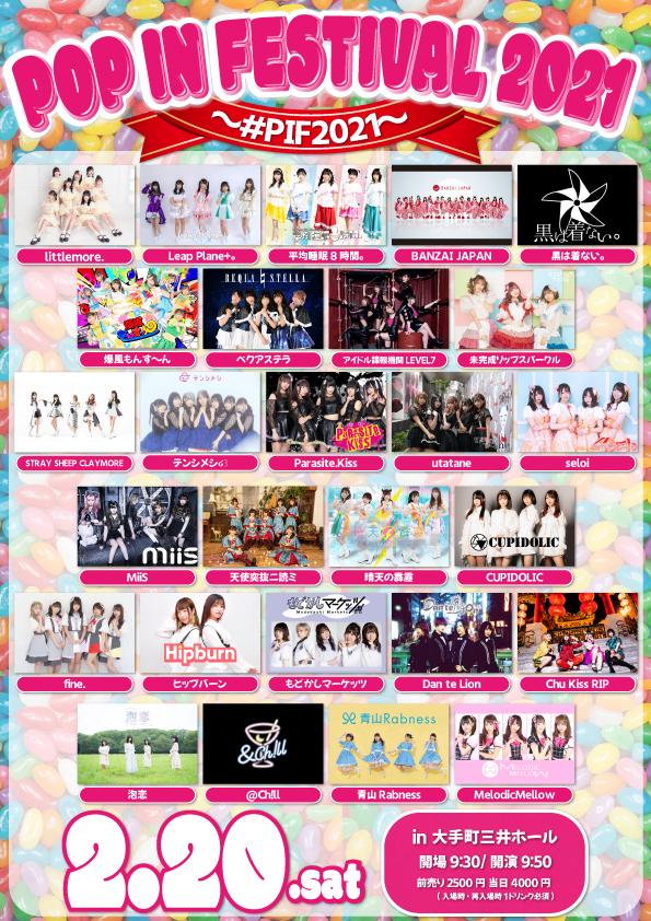 2/20(土) POP IN FESTIVAL 2021〜#PIF2021〜