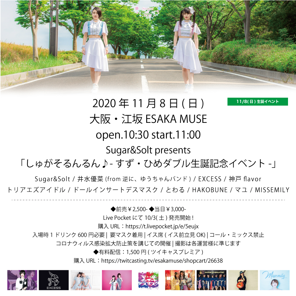 Sugar&Solt presents 「しゅがそるんるん♪-すず・ひめダブル生誕記念イベント-」