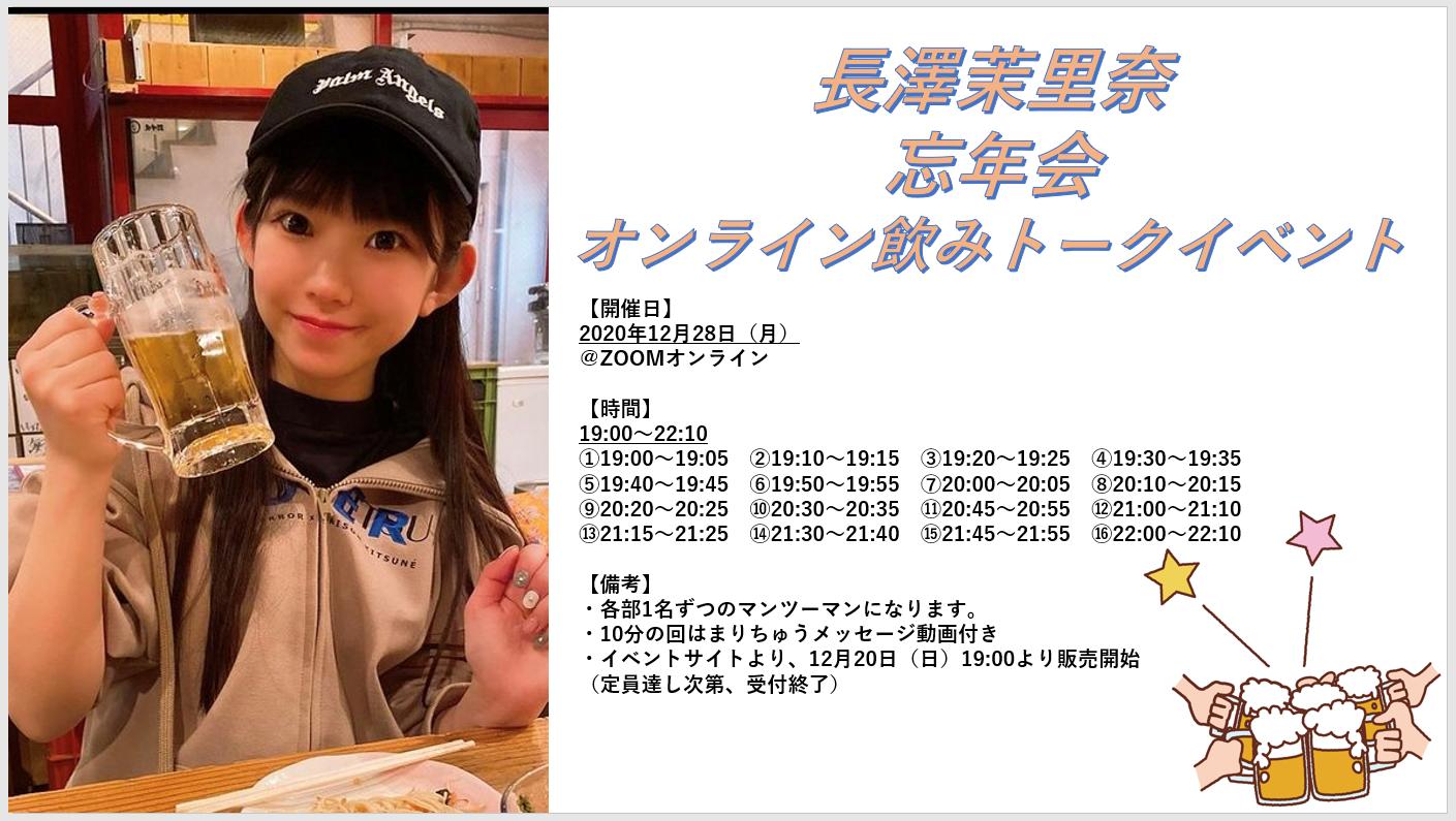 長澤茉里奈 12月忘年会オンライン飲みトークイベント